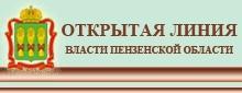 Открытая линия власти Пензенской области