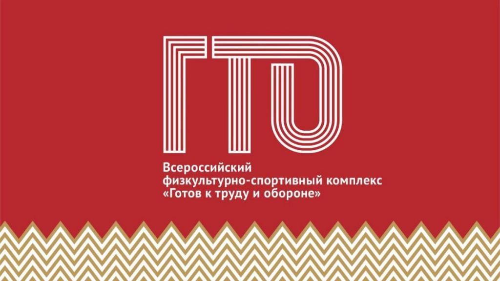 Зареченцы активно сдают нормативы ГТО